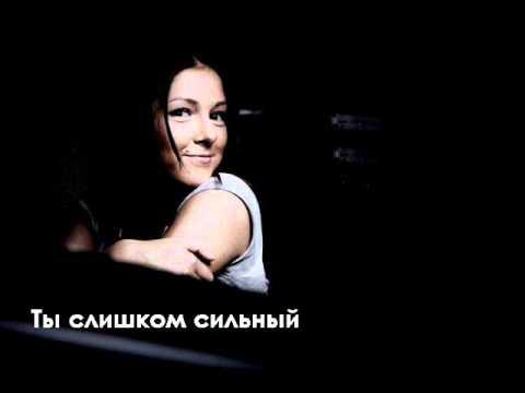 На странице представлен текст песни «Ты слишком сильный» из альбома...