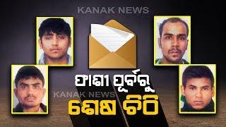 Last Letter Written To Nirbhaya Case Convicts Kin By Tihar Jail Authorities