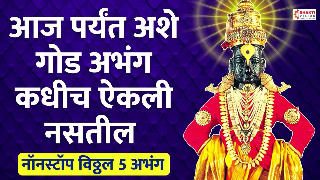 रविवार स्पेशल : आज पर्यंत अशे गोड अभंग कधीच ऐकली नसतील । जगातील सर्वात गोड ५ अभंग | 5 Marathi Abhang