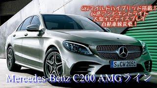 試乗!2019年式Mercedes-Benz C200 アバンギャルド AMGライン カレボリンク所沢