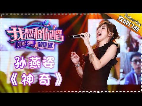 【单曲欣赏】《我想和你唱2》20170429 第1期:孙燕姿《神奇》Come Sing With Me S02EP.1【我是歌手官方频道】