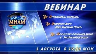 ЭКСПРЕСС И Я (путеводитель по обучению).  01. 08. 2017