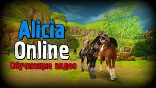 Alicia Online - Урок #1 (Долина Порталов)