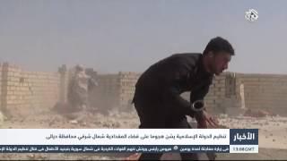 التلفزيون العربي | تنظيم الدولة يشن هجوما على قضاء المقدادية شمال شرقي محافظة ديالى