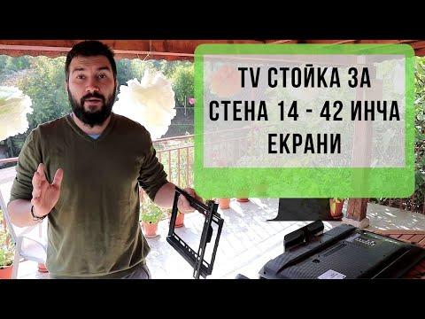 Стоманена TV стойка за стена с издръжливост за 32-70 инча екрани TV STOIK-1 5