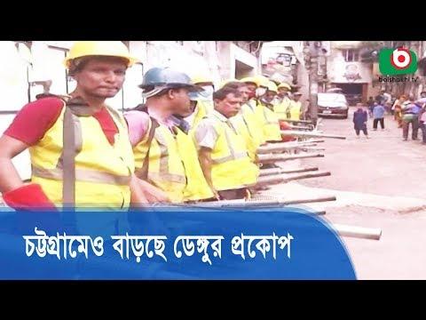 চট্টগ্রামেও বাড়ছে ডেঙ্গুর প্রকোপ | Dengue in Chittagong | Bangla News