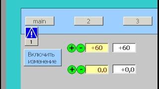Wincc Flexible обзор инструментов  - кнопки - Button