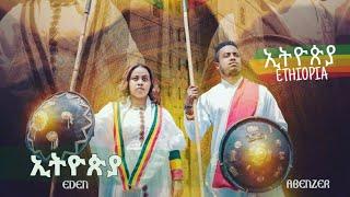🔴አትዮጵያ!! ተለቀቀ!! ETHIOPIA መልካም አዲስ ዘመን!! EBENEZER TADESS & EDEN EMIRU September9 2020