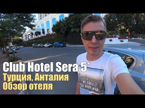 Club Hotel Sera 5*, Турция, Анталия, Лара. Обзор отеля