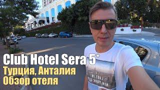 Club Hotel Sera 5 Турция Анталия Лара Обзор отеля