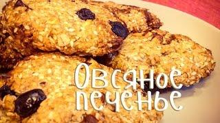 Овсяное печенье I Без яиц и сахара