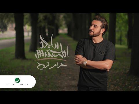Majid Al Mohandis ... Haram Trooh - 2021 | ماجد المهندس ... حرام تروح - بالكلمات