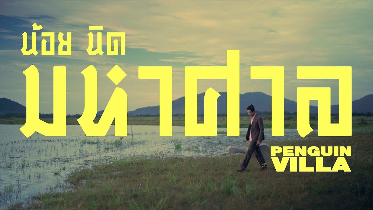 PENGUIN VILLA - น้อยนิดมหาศาล | NOI NID MAHASARN [Official Video]