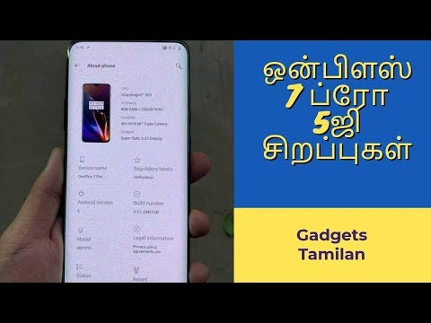 OnePlus 7, OnePlus 7 Pro 5G details in Tamil | ஒன்பிளஸ் 7,  5ஜி மொபைல்  செய்திகள்