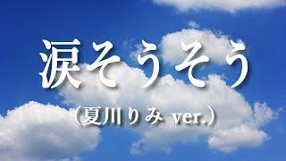 夏川りみさんバージョンで「涙そうそう」をVOCALOID-MEGUPOID[GUMI(Powe...