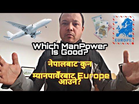 नेपालबाट कुन म्यानपावँरबाट EUROPE आउने || Which Manpower Is Good From Nepal || Saroj Mahat