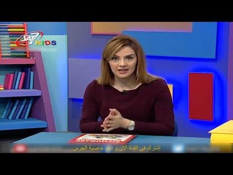 تعليم اللغة الانجليزية للاطفال(Story + Words + Grammar) المستوى 3 الحلقة 57   Education for Children