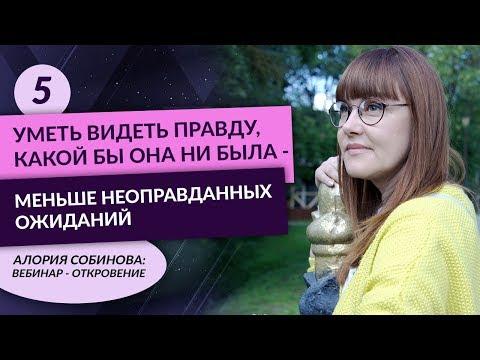 """0 Уметь видеть правду, какой бы она ни была - меньше неоправданных ожиданий. Алория Собинова: Вебинар """"Откровение"""". Эпизод 5"""