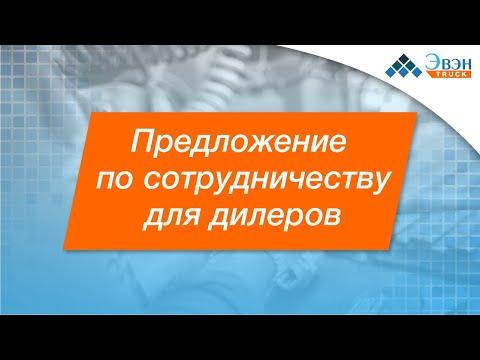 Предложение по сотрудничеству для дилеров