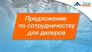 видео Партнерам о сотрудничестве с нами