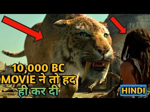 hollywood hit movie 10,000 bc [ explain in hindi ]