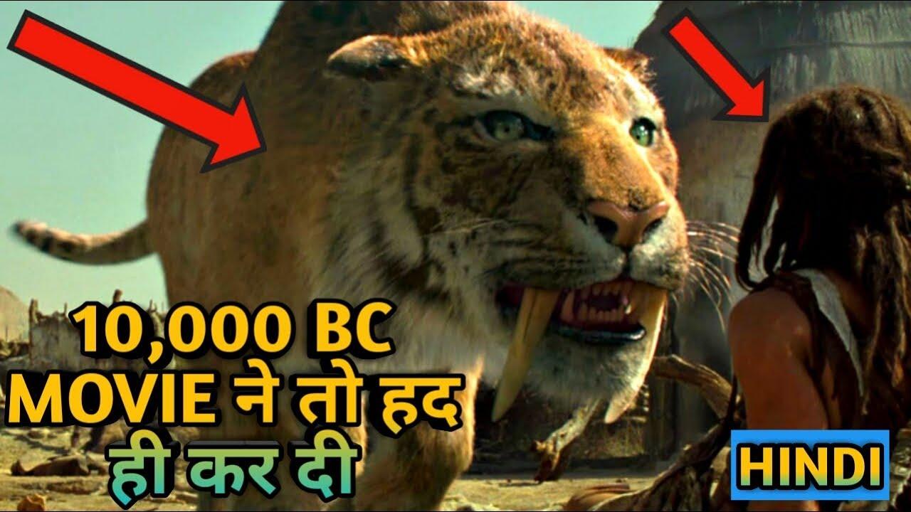 hollywood hit movie 10,000 bc [ explain in hindi ]