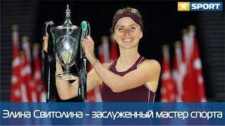Элина Свитолина получила заслуженного мастера спорта. Сюжет XSPORT NEWS