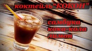 Коктейли с самбукой: самбука, кола, лимон. Домашний коктейль