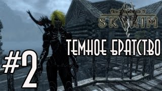 TES V: Skyrim - Темное Братство - Серия 2 (Прятки)