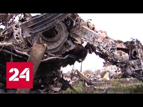 """Крушение """"Боинга"""": парламент Нидерландов поддержал идею изучить роль Украины - Россия 24"""
