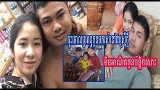 ពេលក្របងនៅស្មោះអូនពេលនេះធូធារមាសស្ងួនបងសោយសុខជាមួយស្រីថ្មីមី|Khmer News Sharing