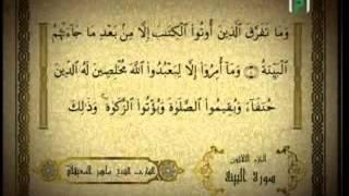 Le Saint Coran Hizb 60 - Sheikh Mahir Al-Mu