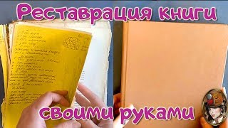 реставрация книги своими руками. Ремонт книги в домашних условиях