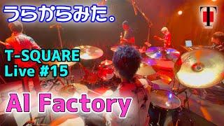 【うらからライブ♪】♯15は、2020年12月26日神戸チキンジョージ公演より、『AI Factory』です!! メンバー同士のアイコンタクトにも注目です♪ 是非、オープニングSE ...