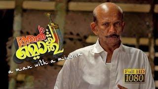 അൽ മൊയ്തു - A Man with a Mission ! Al Moidu Malayalam Shortfilm 2014 HD