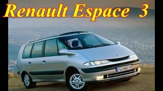 """Рено Эспайс 3/Renault Espace 3. """"КОСМИЧЕСКИЙ СТАРИЧЕК"""", Видео обзор, тест-драйв."""
