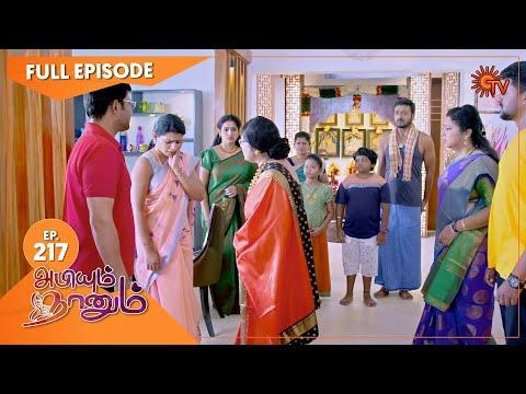 Abiyum Naanum - Ep 217   13 July 2021   Sun TV Serial   Tamil Serial