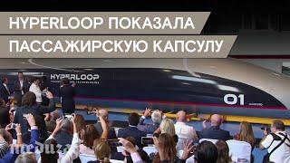 Hyperloop показала, в чем мы (кажется) будем ездить в будущем