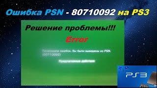 Ошибка PSN 80710092 на PS3 -- Решение проблемы!!!(Множество пользователей столкнулось с тем что не могут зайти в PSN, и получают ошибку 80710092. Это стандартная..., 2015-03-06T22:58:29.000Z)