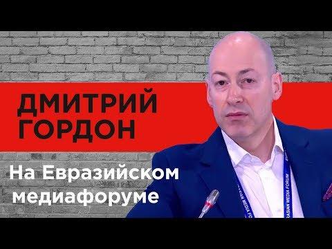 Дмитрий Гордон и
