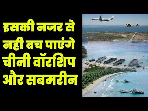 India के इस Naval Base नहीं बच पाएंगे Chinese Warship और Submarine