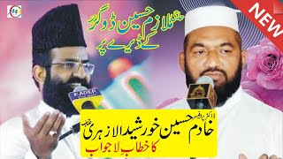 Haji Allama Mulazim Hussain Doger K Deray Par,Dr Khadim Hussain Khursheed Alazhari Bayan At Dunyapur