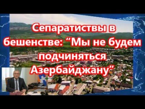 """Армяне  в бешенстве:  """"Мы не будем подчиняться Азербайджану"""""""