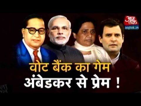 Halla Bol: Are Political Parties Recalling BR Ambedkar To Get Dalit Votes?