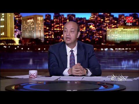 عمروأديب: النهارده وأنا بتفرج على الجزيرة مصدقتش بيذيعوا مقتطفات مع لقائهم مع وزيرالخارجية سامح شكري