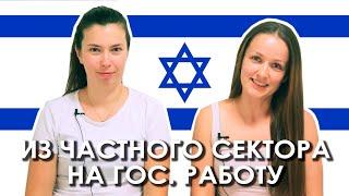 За 5 лет в Израиле сменила ПРОФЕССИЮ и 4 МЕСТА РАБОТЫ! Про работу в Израиле