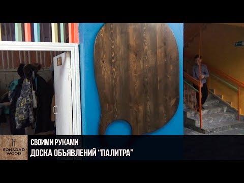 """Доска объявлений """"Палитра"""" из сосны   DIY"""