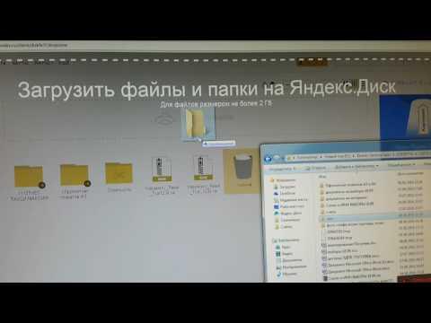 Загрузка файлов на Яндекс Диск