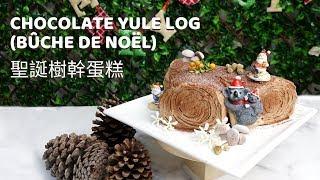 Chocolate Yule Log (Bûche de Noël) | 聖誕樹幹蛋糕| ブッシュドノエル 🎄🍫