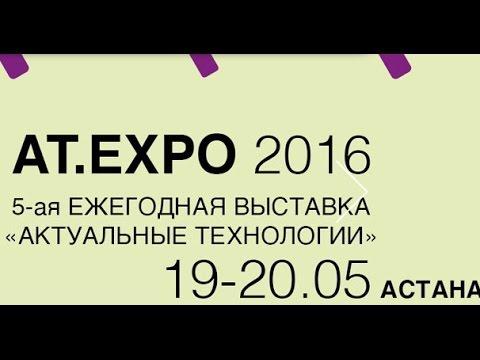 Прямая трансляция выставки «Actual technologies» AT.EXPO 2016. День 1. Казмедиацентр (Астана, 2016)